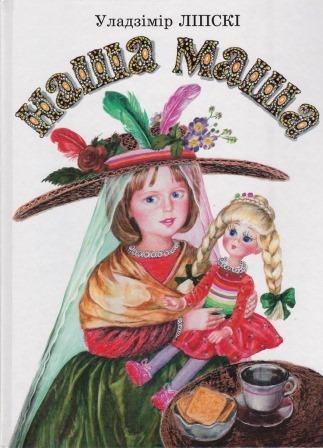 Рассказы о детстве для детей 4-5 лет