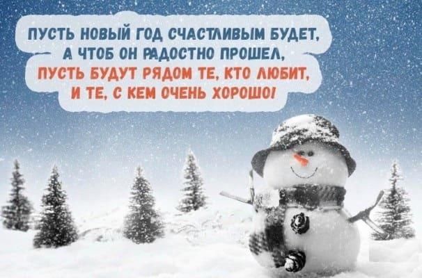 Стихи с картинками про Новый год для детей