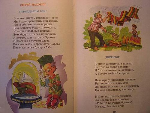 Стихи о школе для детей начальных классов, 1-2-3-4 класс