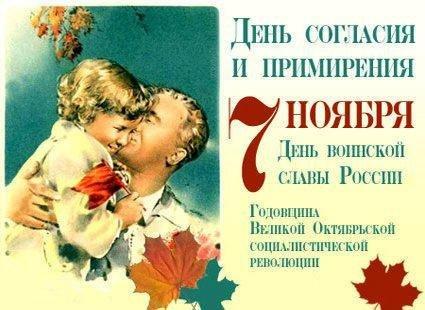Детям о Дне согласия и примирения
