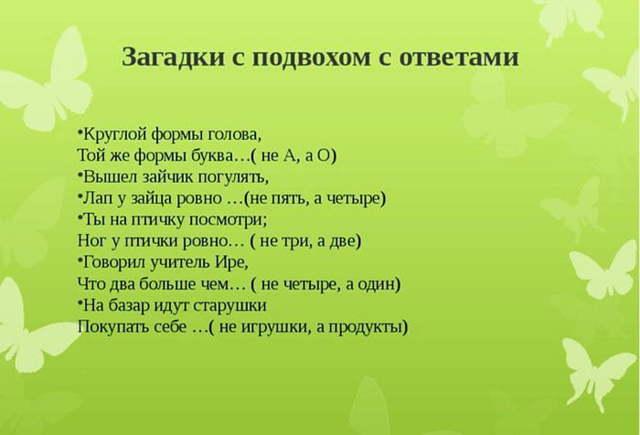 Интересные логические задачи с ответами. Загадки на логику для детей