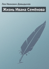 Давыдычев «Многотрудная, полная невзгод и опасностей жизнь Ивана Семёнова, второклассника и второгодника» читать