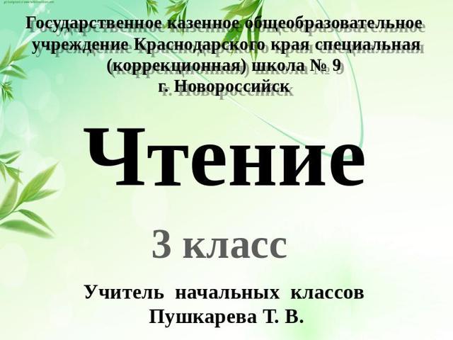 Ладонщиков «Скворец на чужбине» читать