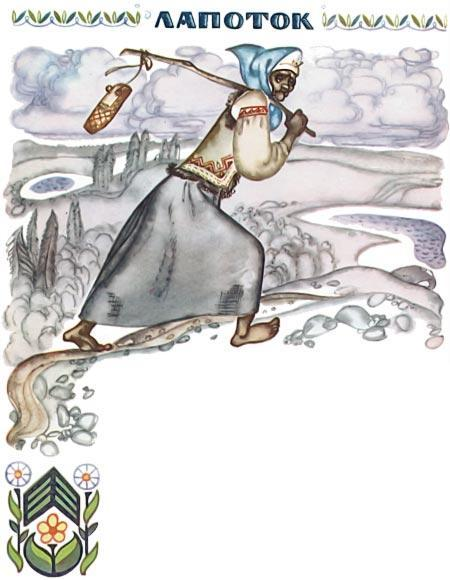 Берёзовый сок. Карельская народная сказка читать