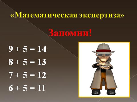 Игра «Детективное агентство», 3-4 класс