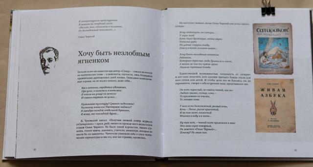 Саша Чёрный «Что кому нравится» читать