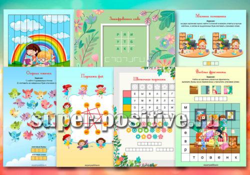 Словесные игры для детей 4-5 лет в детском саду. Картотека