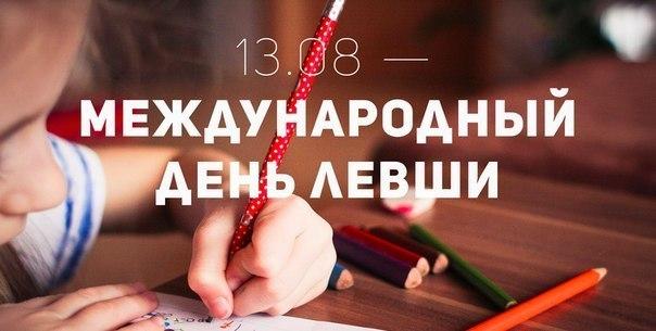 Классный час «Всемирный день левшей», 8 класс