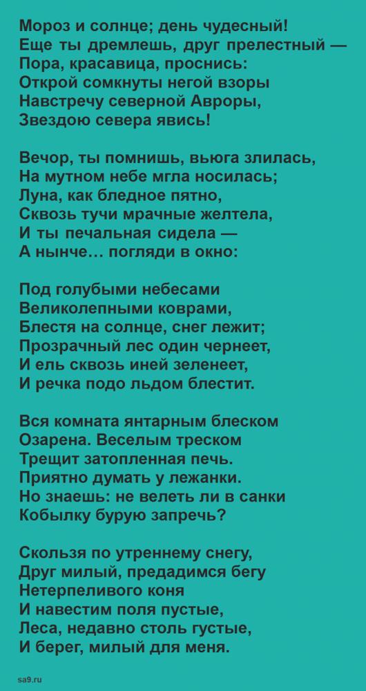 Стихи для 4 класса. Литературное чтение