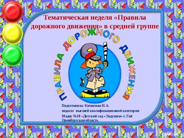 Занятие по ПДД для детей средней группы ДОУ на тему: Зима