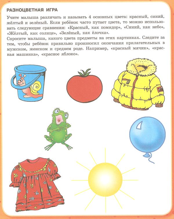 Игры на развитие мышления детей 3 лет