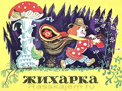 Русская народная сказка «Жихарка» текст