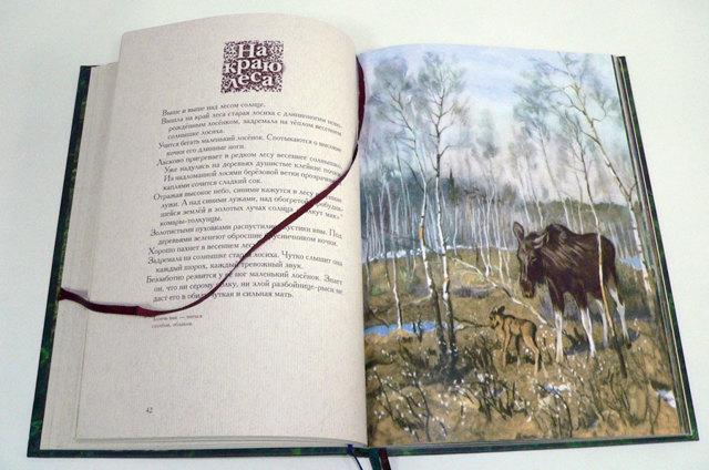 Соколов-Микитов «На лесной дороге» текст читать