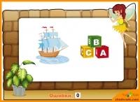 Игра на развитие логического мышления для 2-3 класса