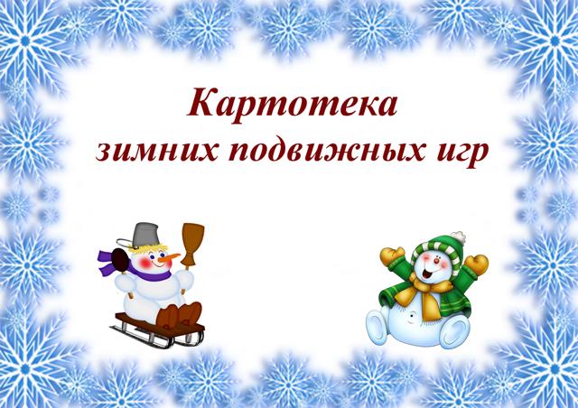 Игры зимой для детей подготовительной группы (6-7 лет) в детском саду