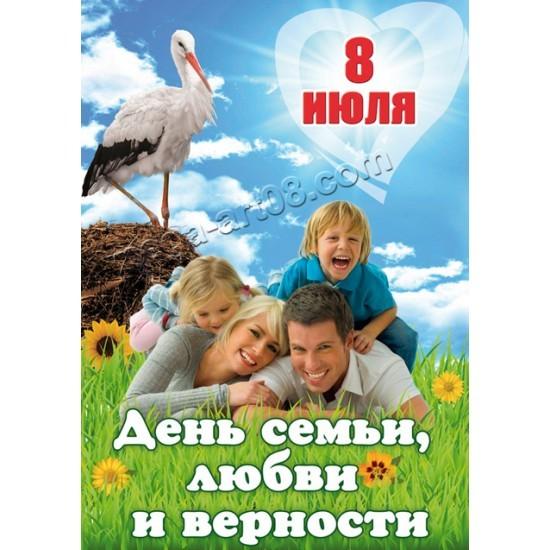 День семьи. Сценарий для школьников