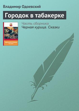 Одоевский «Городок в табакерке» читать текст полностью
