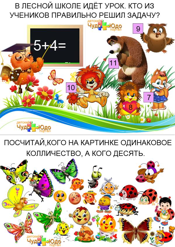 Развивающие задания для детей 5-6 лет. Картинки для распечатки