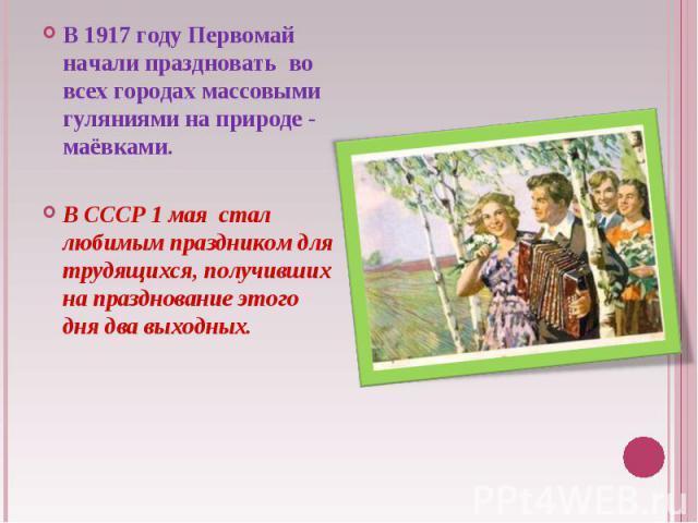 Классный час «1 мая - Праздник весны и труда», 9 класс