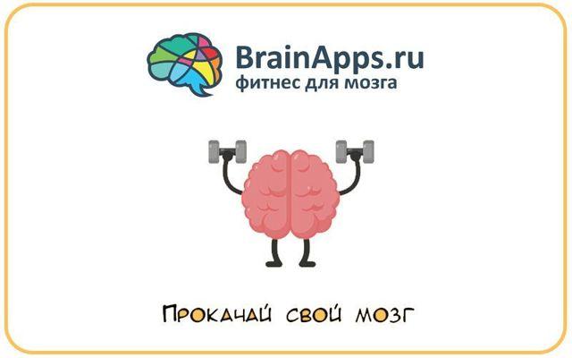 Интеллектуальная игра на развитие мышления, 9 класс