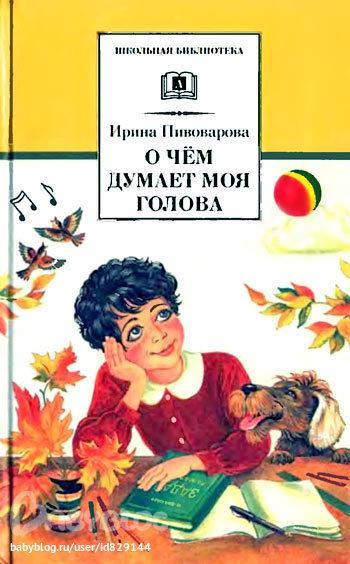 Ирина Пивоварова «Килик-милик» читать текст