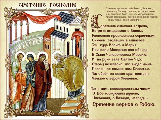 Праздник Сретение. Описание
