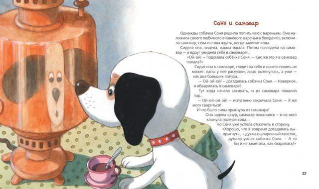 Рассказы о животных для школьников. Джек