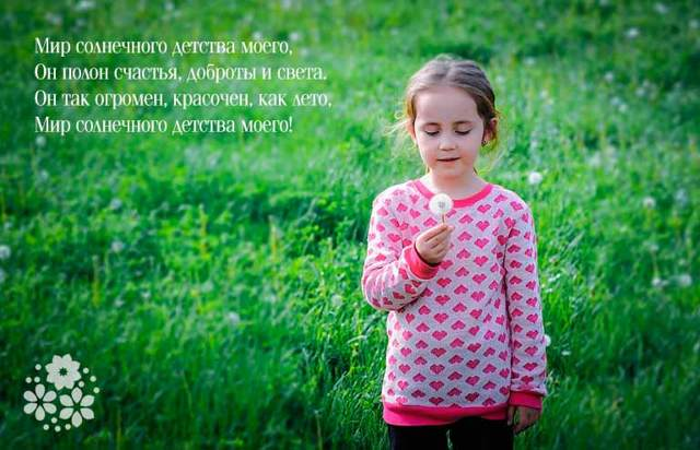Стихи о детстве для детей 4-5 лет