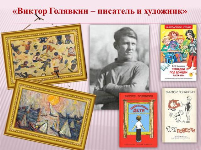 Голявкин «Разрешите пройти!» читать