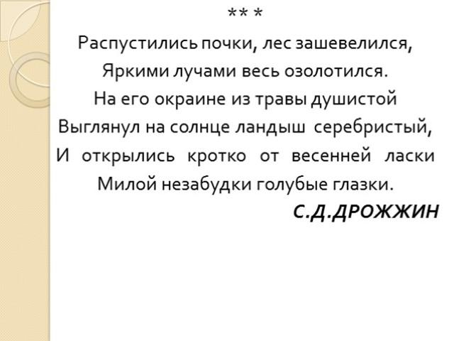 Конспекты уроков литературного чтения, 1 класс. Стихотворения русских поэтов о природе