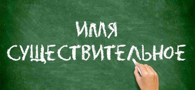 Борисов «Имя существительное» читать