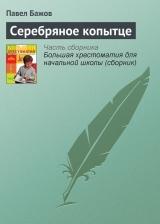 Бажов «Серебряное копытце» читать полностью
