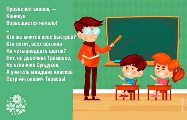 Смешные стихи про школьников