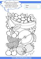 Задания по теме «Ягоды» для детей 5-8 лет
