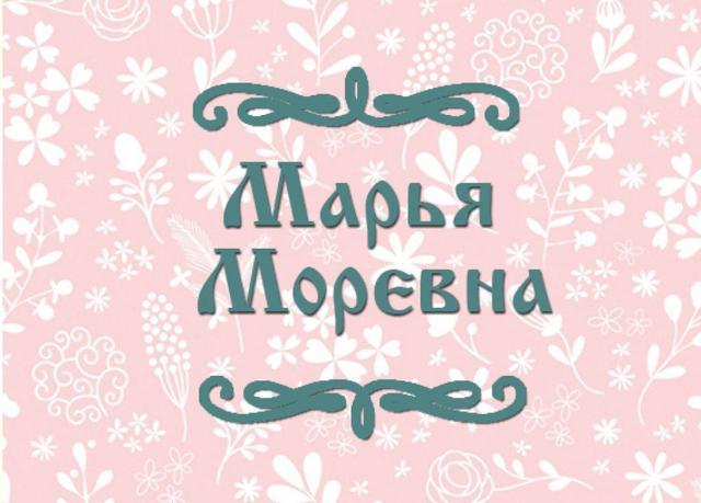 Сказка «Марья Моревна» читать онлайн бесплатно