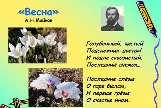Стихи русских поэтов для детей 6-7 лет