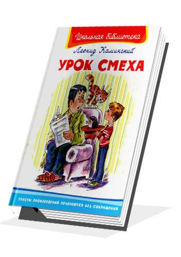 Каминский «Рассказы про Машу» читать онлайн