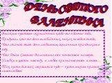 Классный час – игра на День святого Валентина, 9 класс