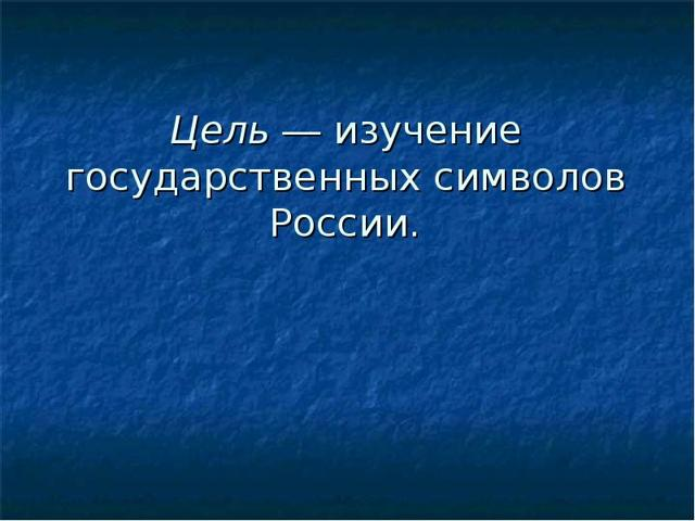 Классный час «Государственная символика России», 5 класс
