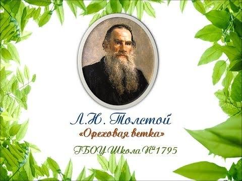 Толстой «Ореховая ветка»