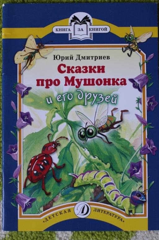 Дмитриев «Как Мушонок ноги выбирал» читать