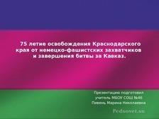 Классный час «Москва - столица нашей Родины», 3-4 класс