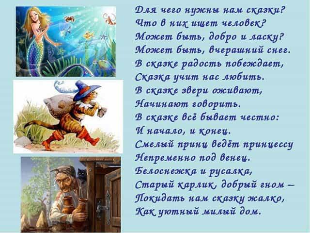 Сказочные стихи