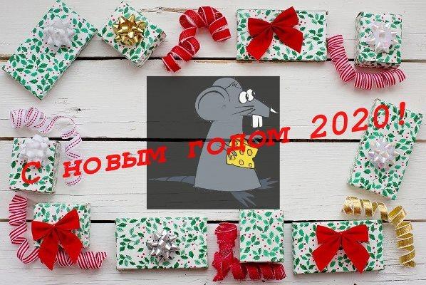 Новый год 2020. Как встречать, что готовить, что одеть, что дарить, как украшать