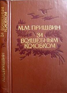 Рассказы о природе Пришвина, 4 класс читать