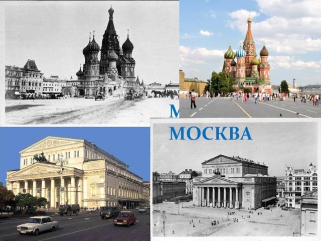 Классный час «Моя Москва», 7 класс