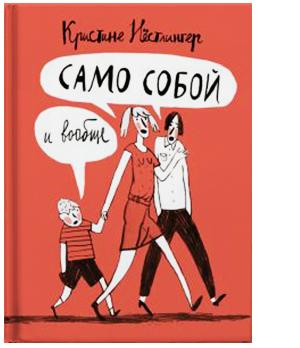 Рассказы о семье для младших школьников