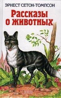 Рассказы о животных Сахарного читать
