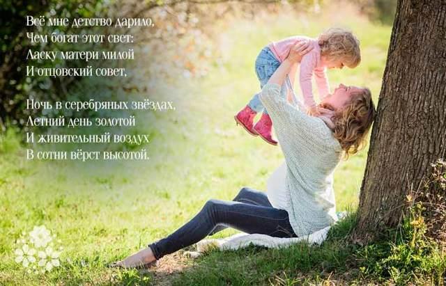 Стихи о детстве для младших школьников, 3-4 класс