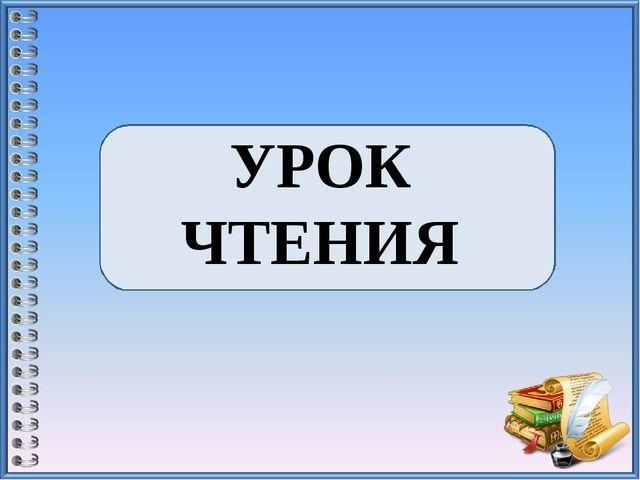 Остер «Секретный язык» текст и вопросы